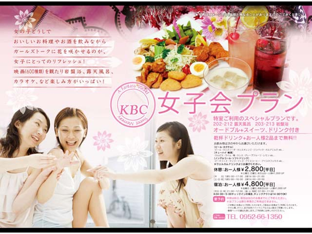 HOTEL KBC(�z�e�� �P�[�r�[�V�[)