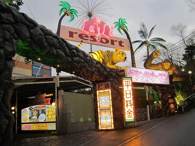 HOTEL LaLa resort(�z�e�� ���� ���]�[�g)